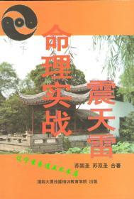 《命理实战震天雷》苏国圣 苏双圣 合著32开315页