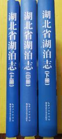 湖北省湖泊志(上中下册)全三册  全新未阅