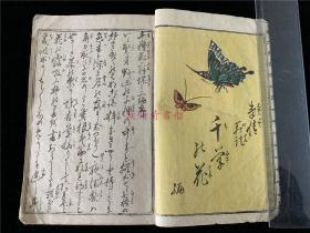 和刻春画小说:千种花(第二编)1册全,淫水亭开好序