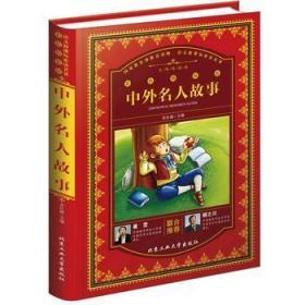 正版新书  (中外名人故事)彩色精装版 余良丽 9787563954599