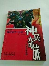 现代战争与兵器(神兵奇旅特种作战兵器)/图文科普现代战争与兵器