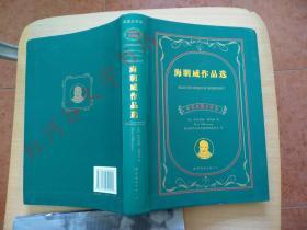 世界名著典藏系列:海明威作品选(中英对照文全译本··)