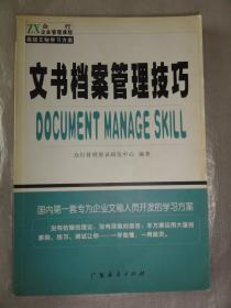 文书档案管理技巧(众行企业管理课程 高级文秘学习方案)