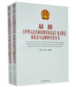 中华人民共和国刑事诉讼法条文释义及配套司法解释实务全书 16开2卷  1C01c