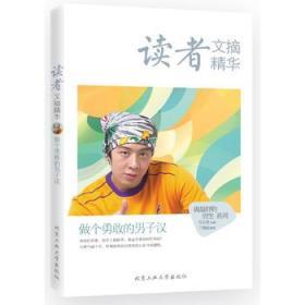 正版新书  做个勇敢的男子汉 吕长青 9787563955541