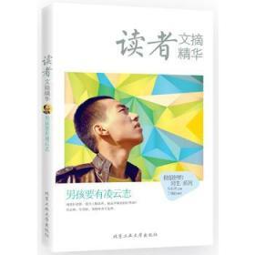 正版新书  男孩要有凌云志 吕长青 9787563955558