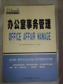 办公室事务管理(众行企业管理课程 高级文秘学习方案)