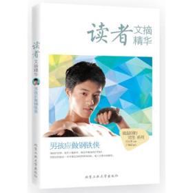 正版新书  男孩应该做钢铁侠 吕长青 9787563955572