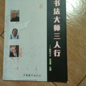 书法大师三人行(欧阳中石 黄福霆  沈鹏书法)