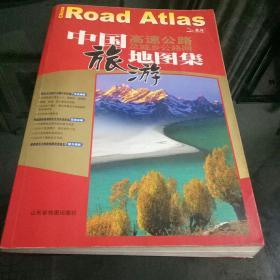 中国旅游地图集