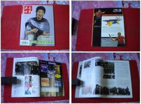 《乒乓世界2005.2》,16开集体著,中国体育2005出版,6146号,图书