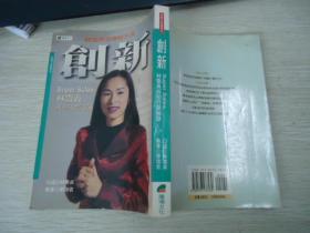 创新:林雪贞成功行销秘诀【保险行销丛书】