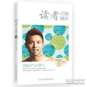 正版新书  男孩大气才霸气 吕长青 9787563955596
