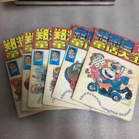 郑渊洁童话大全1-6册(1994年一版一印)