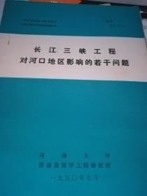 长江三峡工程对河口地区影响的若干问题