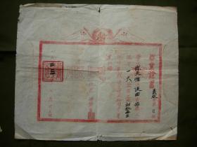 稀见建国早期油印毕业证书:   1953年毕业证书:陕西省邠县义校。校长:冯荣富,学生:弥美性