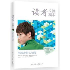 正版新书  男孩度量大如海 吕长青 9787563955619
