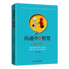正版新书  沟通中的智慧 李乡状 9787563955602