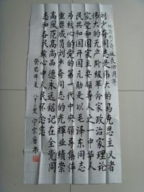 宁宗唐:书法:为纪念刘少奇而作书法作品(带信封)(河南省洛阳市名家)
