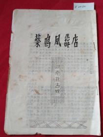 蔡鸣凤辞店   湖南花鼓戏