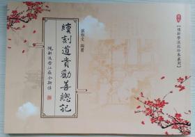 槐轩学派劝善书籍刘梖文(刘子维)编著《续刻道贵劝善总记》影印