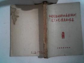 中国重要树种的木材鉴别及其工艺性质和用途