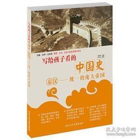 正版新书 给孩子看的中国史 秦汉--统一的庞大帝国 吕长青 978756