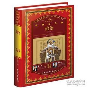 正版新书  (论语)彩色精装版 余良丽 9787563954667