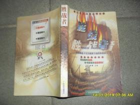 胜战者:庄家实战操盘释密(7品大32开内有红蓝笔圈点勾画笔迹1999年1版1印1万册376页)43636