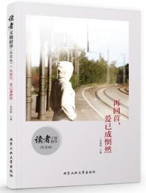 正版新书  再回首爱已成惘然 三耳姑娘 9787563956326
