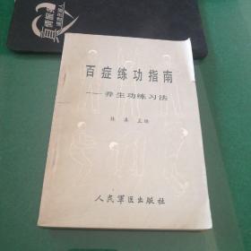 百症练功指南:养生功练习法