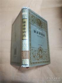裴多菲诗选 精装银套 兴万生 世界文学名著文库 书籍