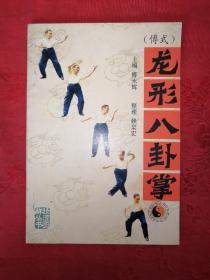 名家经典丨(傅式)龙形八卦掌(1987年版)