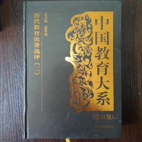 中国教育大系:历代教育论著选评(二)
