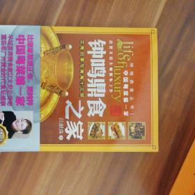 中国粤菜第一家 钟鸣鼎食丛书 1:钟鸣鼎食之家--兰斋旧事与南海十三郎