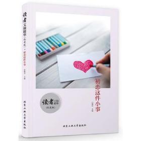 正版新书  初恋这件小事 白瑾萱 9787563956371