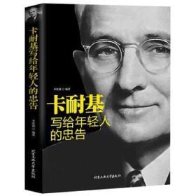 正版新书  卡耐基写给年轻人的忠告 李世强 9787563956043