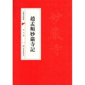 中国书法经典:赵孟頫妙严寺记