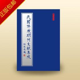 《民国佛教期刊文献集成》(三编) 黄夏年主编 中国书店出版