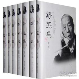 舒芜集(1-8卷)
