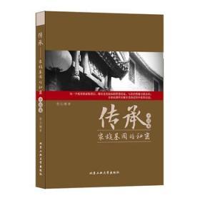 正版新书  传承--家族基因的秘密.中国篇 李文珊 9787563956906
