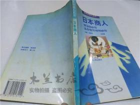 日本商人 冯玮 江西人民出版社 1995年5月 大32开平装