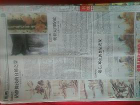 《中国书画报》2016年2月17日,第12期。