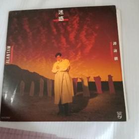 谭咏麟  迷惑 黑胶唱片 有赠送日历卡片