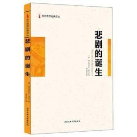 正版新书  悲剧的诞生 【德】弗里德里希尼采 9787563957026