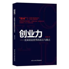 正版新书  创业力-直面商业世界的冰点与沸点 谭巍 9787563957002