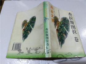 尼采文集查拉斯图拉卷 王岳川编 青海人民出版社 1995年11月 大32开软精装