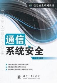 稀缺正版  现货    信息安全系列丛书:通信系统安全