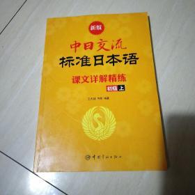 新版中日交流标准日本语课文详解精练(初级上册)