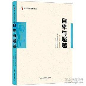 正版新书  自卑与  阿尔弗雷德阿德勒,欧阳瑾,罗小容 97875